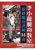 李小龍腿功教室超級腿功訓練88課
