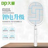 久量電蚊拍充電式18650鋰電池強力家用蒼蠅蚊子拍滅蚊拍超強QM   良品鋪子