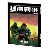 越南戰爭(後篇)(A4大開本)