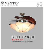 【華燈市】VENTO芬朵精品吊扇56吋美好年代系列 (素面燈罩款)  優雅大方款 2色可選