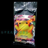 【Pokemon】 寶可夢集換式卡牌 PTCG 皮卡丘 VMAX 異圖 062/S-P 極巨化 劍盾 【台中星光電玩】