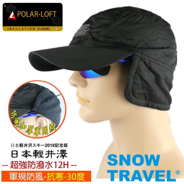 [SNOWTRAVEL]SW/AR-50英軍POLAR-LOFT中空纖維防潑12H防風雪雙層遮耳棒球帽/日本東京限定版