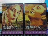挖寶二手片-U07-034-正版DVD*套裝電影【燦爛時光 上+下】-