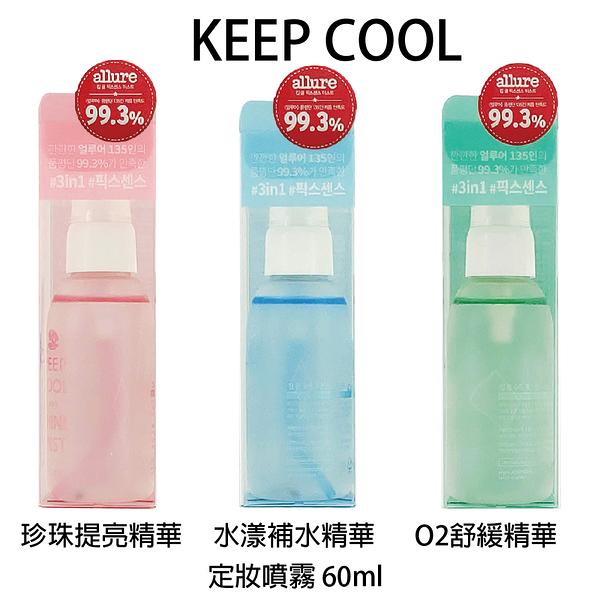 KEEP COOL 定妝噴霧 O2舒緩精華 / 水漾補水 / 珍珠提亮 60ml