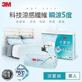 【3M】專櫃新絲舒眠涼夏被-星空藍(單人5X6)買就送立體保潔墊枕頭套