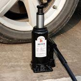千斤頂液壓小轎車用汽車3噸立式油壓千金頂手搖車載換胎工具車用ZDX