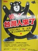 【書寶二手書T5/社會_OGM】蛤ㄏㄚˊ!台灣人來了_酒井亨