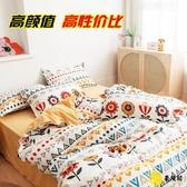 床包組 網紅款四件套水洗床上用品夏季被套床單人學生宿舍3被子三件套4