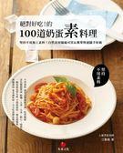 (二手書)絕對好吃!的100道奶蛋素料理:堅持不用加工素料!自然食材隨處可買&簡單..