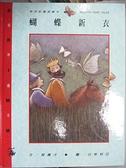 【書寶二手書T3/少年童書_EZC】蝴蝶新衣_郝廣才,白蒂莉亞