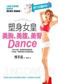 書塑身女皇美胸、美腹、美臀Dance (附75 分鐘DVD )
