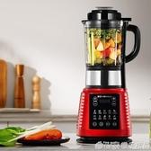 220V金正破壁機料理加熱家用全自動多功能攪拌榨汁養生豆漿嬰兒輔食機 (橙子精品)