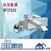 HCG 和成 BF3762S 浴缸專用龍頭/無掛架/無花灑/無軟管 -《HY生活館》水電材料專賣店