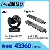 【1+1組】圓展CAM520 PRO視訊攝影機+羅技Spotlight簡報遙控器