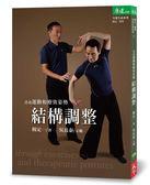 (二手書)透過運動和療效姿勢結構調整