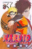 (二手書)NARUTO火影忍者(29)