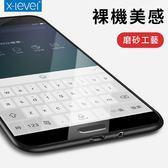 三星 Galaxy A8 Plus 2018 A7 A8Star 手機殼 X-LEVEL 磨砂 矽膠 全包 防摔 保護殼