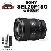 (贈鏡頭造型手電筒)SONY 索尼 單眼鏡頭 SEL20F18G E-mount FE20mmF1.8G 全片幅 單眼 鏡頭 公司貨
