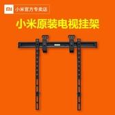 Xiaomi/小米電視原裝掛架 液晶掛牆壁掛支架32 40 43 55 65寸 台北日光