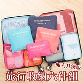 韓版 小飛機旅行收納袋六件組 小飛機 旅行袋六件組 包中包 收納包 化妝包 盥洗包【歐妮小舖】