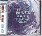 【正版全新CD清倉 4.5折】Miles Davis / Miles Davis Plays the Blues