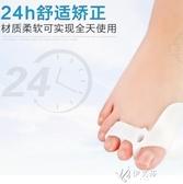 腳母外反固定女士疊腳鞋腳趾型神器矯正器拇指腳指頭腳正器 【極速出貨】