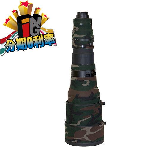 【24期0利率】LensCoat 綠色迷彩炮衣 for NIKON AF-S 600mm f4 VR 專用 砲衣