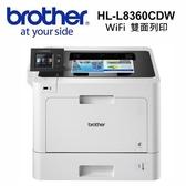 Brother HL-L8360CDW 高速無線彩色雷射印表機【抽 Dyson 頂級奢華家電組】