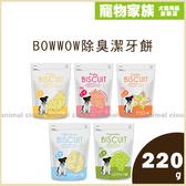 寵物家族-BOWWOW除臭潔牙餅220g-各口味可選