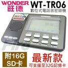 【附16G記憶卡】最新款 旺德 WT-TR06 數位式 電話答錄機 密錄 答錄 留言 報號 錄音 TR06 TR04