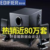 筆記本電腦音響家用臺式機有源多媒體客廳影響喇叭【3C玩家】
