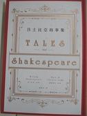 【書寶二手書T6/翻譯小說_IR1】莎士比亞故事集-莎翁四百周年紀念版_莎士比亞/原