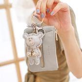 女式鑰匙包女迷你韓國多功能可愛簡約創意小零錢鎖匙包扣【七夕8.8折】