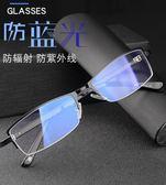 防輻射眼鏡男女平光抗藍光疲勞