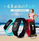 智能手環測心率血壓血氧睡眠監測計步防水運動健康手錶安卓蘋果R1 ~黑色地帶