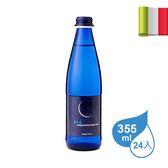 Galvanina 義大利羅馬之源天然氣泡礦泉水-藍月系列 355ml (24入/箱)