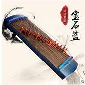 古箏初學者入門成人專業古箏琴女孩兒童小古箏14弦便攜式民族樂器