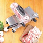家用切肉片機涮火鍋爆牛肉羊肉捲切片機手動肥牛刨肉機小型不銹鋼YYP   麥琪精品屋
