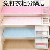 (75-120)白色 免釘衣櫃收納分層隔板 可伸縮置物架 廚房浴室置物架 衣架 鞋架【YV6729】BO雜貨