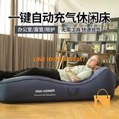 一鍵自動充氣休閒床野餐戶外床單人陪護懶人沙發躺椅【慢客生活】