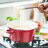 摩登主婦家用煮湯鍋陶瓷雙耳煮鍋帶蓋燉鍋燃氣電磁爐專用搪瓷火鍋 交換禮物