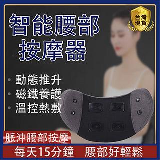 12h快速出貨 遙控式家用款式熱敷按摩儀 腰椎按摩舒緩器牽引腰疼拉伸腰部按摩器脊椎頂腰家