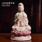 陶瓷南海觀音菩薩佛像