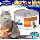 此商品48小時內快速出貨》美國Hill希爾思》貓處方k/d腎臟保健配方雞肉味156g/24罐