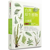 台灣原生植物全圖鑑第八卷(下):蕨類與石松類 蹄蓋蕨科  水龍骨科