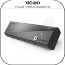 《飛翔無線3C》XROUND XPUMP PREMIUM 3D智慧音效引擎│公司貨│環繞音效 HRTF技術 音場增強