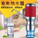 電動抽水器桶裝水支架純凈水桶飲水機礦泉水自動上水吸水器壓水器 【全館免運】