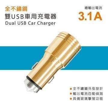 【新風尚潮流】JetArt 不鏽鋼 雙孔USB車用充電器 車充 輸出電流3.1A 二組USB同時供電 UCB320