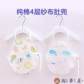 嬰兒肚兜純棉寶寶肚兜紗布護肚薄款四季通用【淘夢屋】