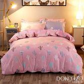 DOKOMO朵可•茉《粉心沙漠》100%MIT台製舒柔棉-雙人加大(6*6.2尺)四件式百貨專櫃精品薄被套床包組